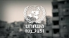 What are the implications of UNRWA's decision to partially postpone the salaries of its employees on the Palestinian refugees?