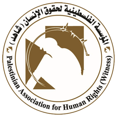 Palestinian Association For Human Rights (Witness)